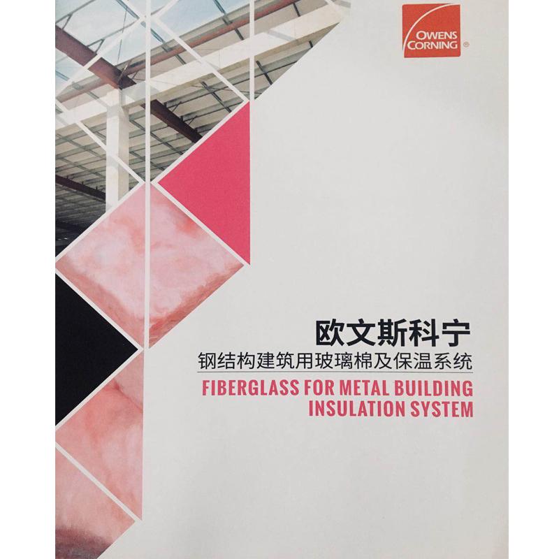 钢结构建筑用玻璃棉及保温系统